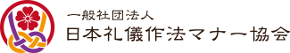 一般社団法人日本礼儀作法マナー協会